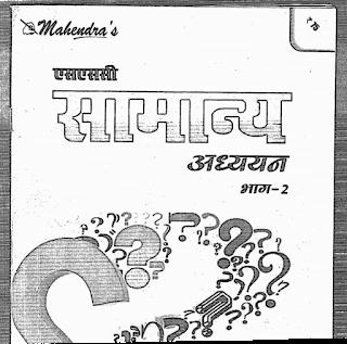 Mahendra's SSC GS Book in Hindi PDF Download