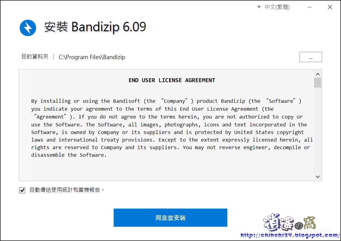 Bandizip 免費的壓縮軟體