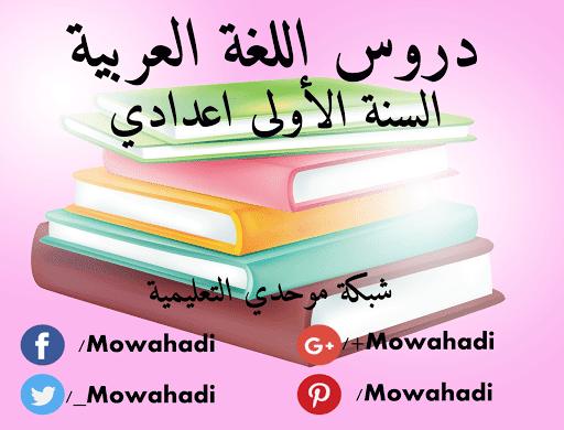 دروس اللغة العربية للسنة الاولى اعدادي