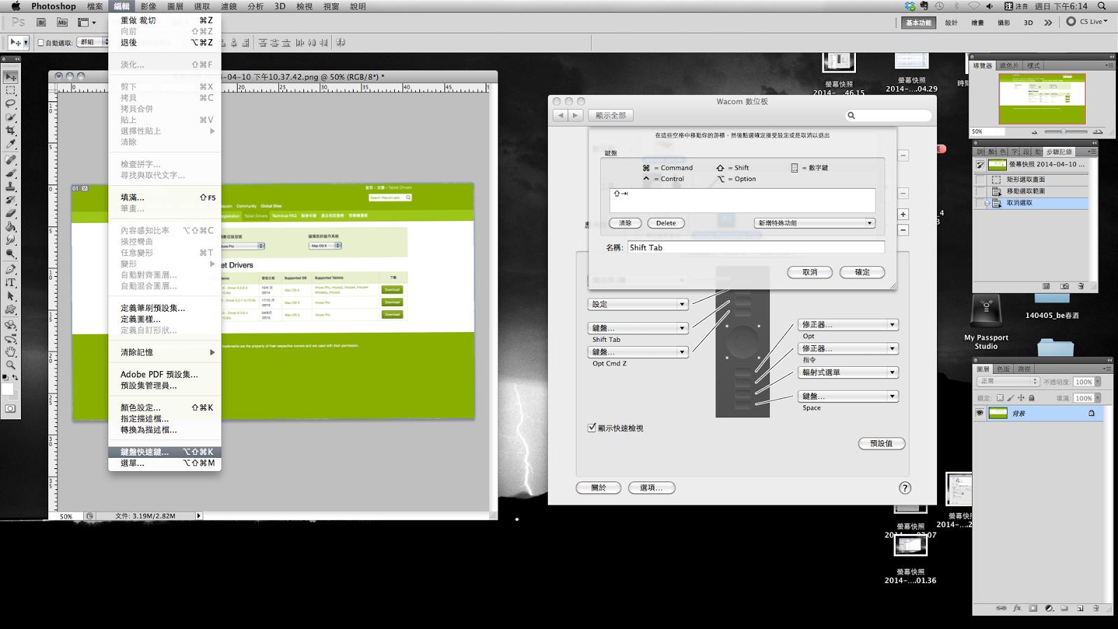 wacom pro pen&touch special 特別款_開箱 photoshop快速鍵設定(mac安裝問題)