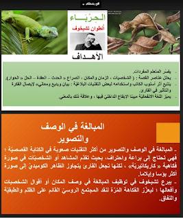 حل درس الحرباء في اللغة العربية للصف الثاني عشر