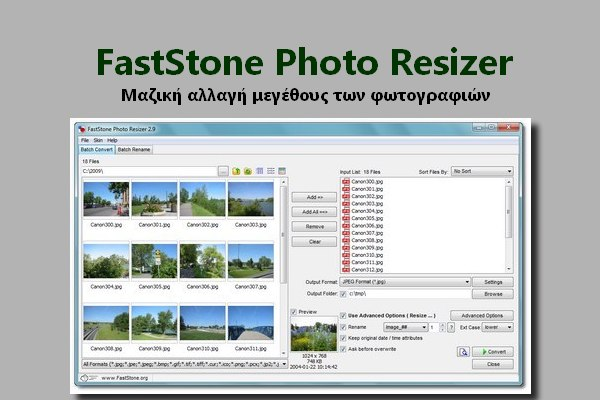 FastStone Photo Resizer 4.1 -  Μια καλή λύση μαζικής αλλαγής μεγέθους εικόνων