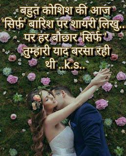 barish shayari in hindi images