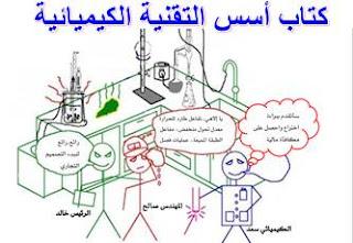 اساسيات الهندسة الكيميائية pdf