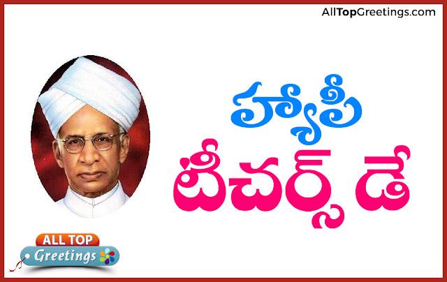 Telugu-Happy-Teachers-Day-Greetings-Wallpapers-Nice-images
