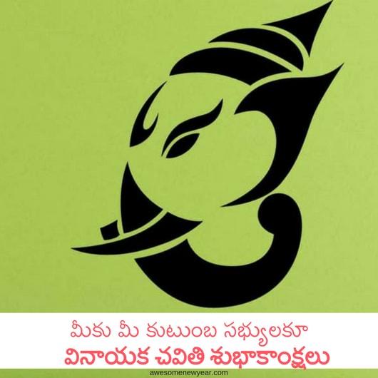 Vinayaka Chavithi Images in Telugu