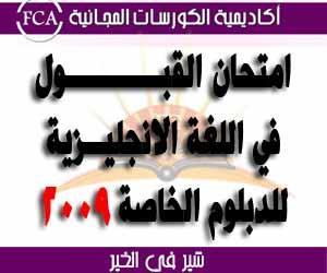 امتحان الدبلوم الخاصة لعام | English exam for special diploma 2009