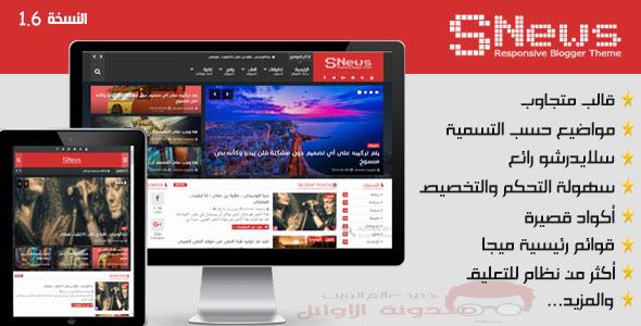 حصريا قالب SNews مطور السخة العربية (أخر نسخة)