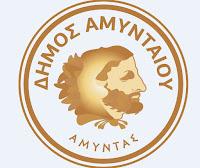Αποτέλεσμα εικόνας για Δήμο Αμυνταίου