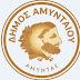 ΔΗΜΟΣ ΑΜΥΝΤΑΙΟΥ : τελετή υποδοχής της αποστολής του Αδελφοποιημένου Δήμου Καραβά Κύπρου