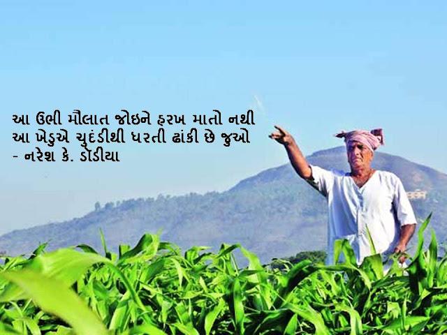 आ उभी मौलात जोइने हरख मातो नथी Gujarati Sher By Naresh K. Dodia
