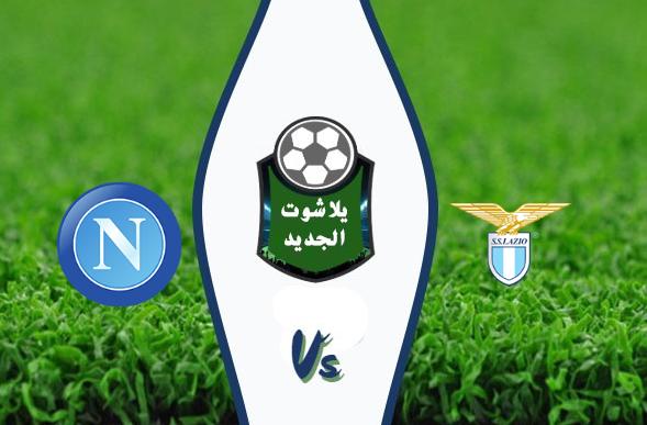 نتيجة مباراة نابولي ولاتسيو اليوم السبت 11-01-2020 الدوري الإيطالي
