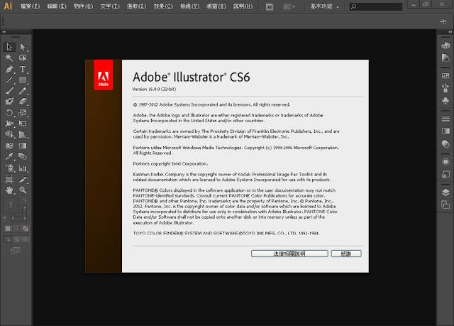 雨落工作室: Adobe Illustrator CS6 v16.0.0.682 免安裝繁體中文最新破解版