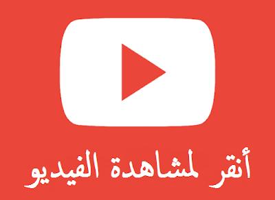 Code to open the video in a pop-up window كود لفتح الفيديو في نافذة منبثقة