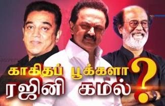 Matrathai Nokki | Rajinikanth | kamal Haasan | MK Stalin | DMK
