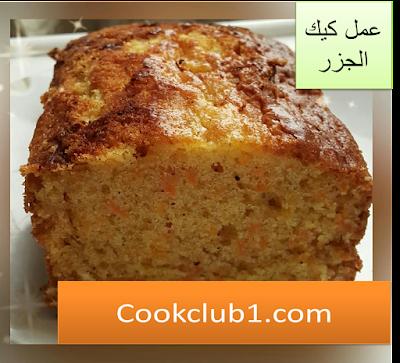 http://www.cookclub1.com/2017/12/carrott-cake.html