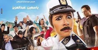 مشاهدة فيلم أبو شنب بطولة ياسمين عبدالعزيز كامل