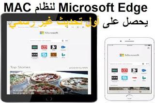 Microsoft Edge لنظام MAC يحصل على أول تحديث غير رسمي