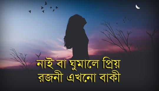 Naiba Ghumale Priyo by Kumar Sanu