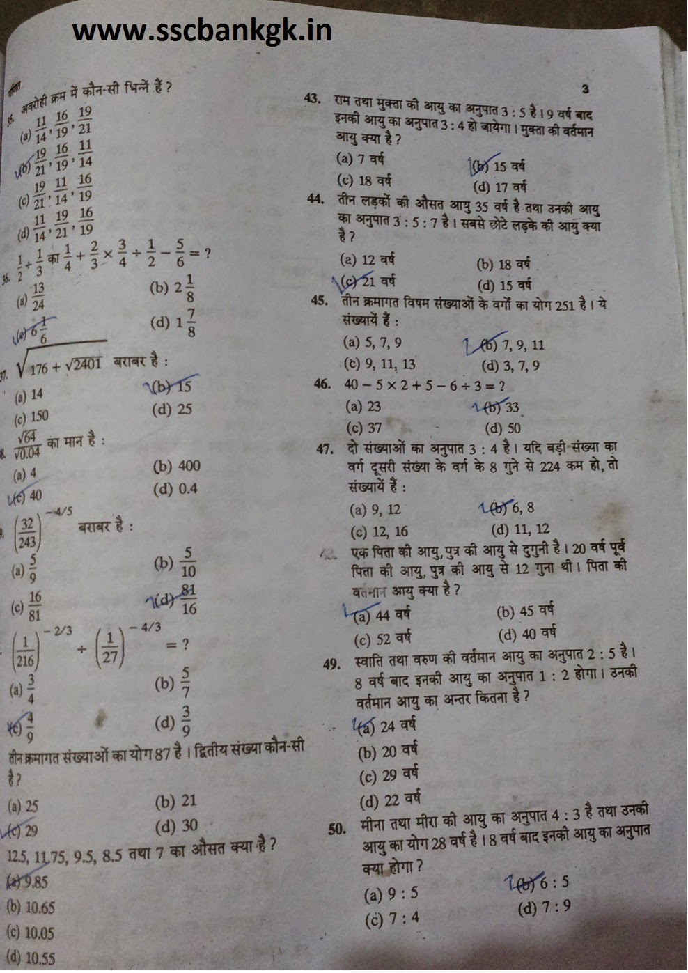 Up lekhpal question paper 2019 solved practice sets upsssc.