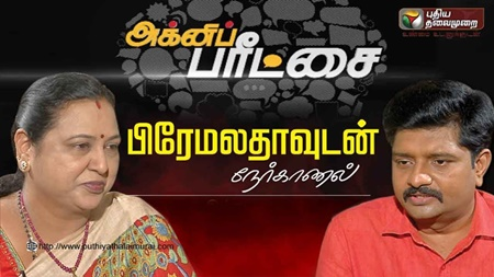 Agni Paritchai 25-06-2017 Exclusive Interview with Premalatha Vijayakanth | Puthiya Thalaimurai Tv