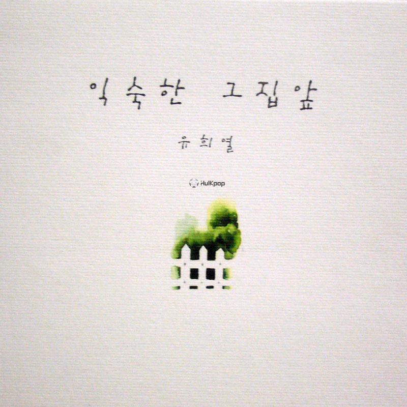 Yoo Hee Yeol – 익숙한그집앞-삽화집