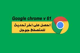كيفية حصول على اخر نسخة من المتصفح جوجل كروم