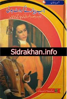 Jab Pyar Ne Karwat Badli