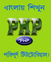 Bangla PHP Ebook: Complete Tutorial on PHP