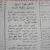 توثيق الدوري المصري لكرة اليد 1982 ... 22 دوري محلي في جعبة المارد الاحمر