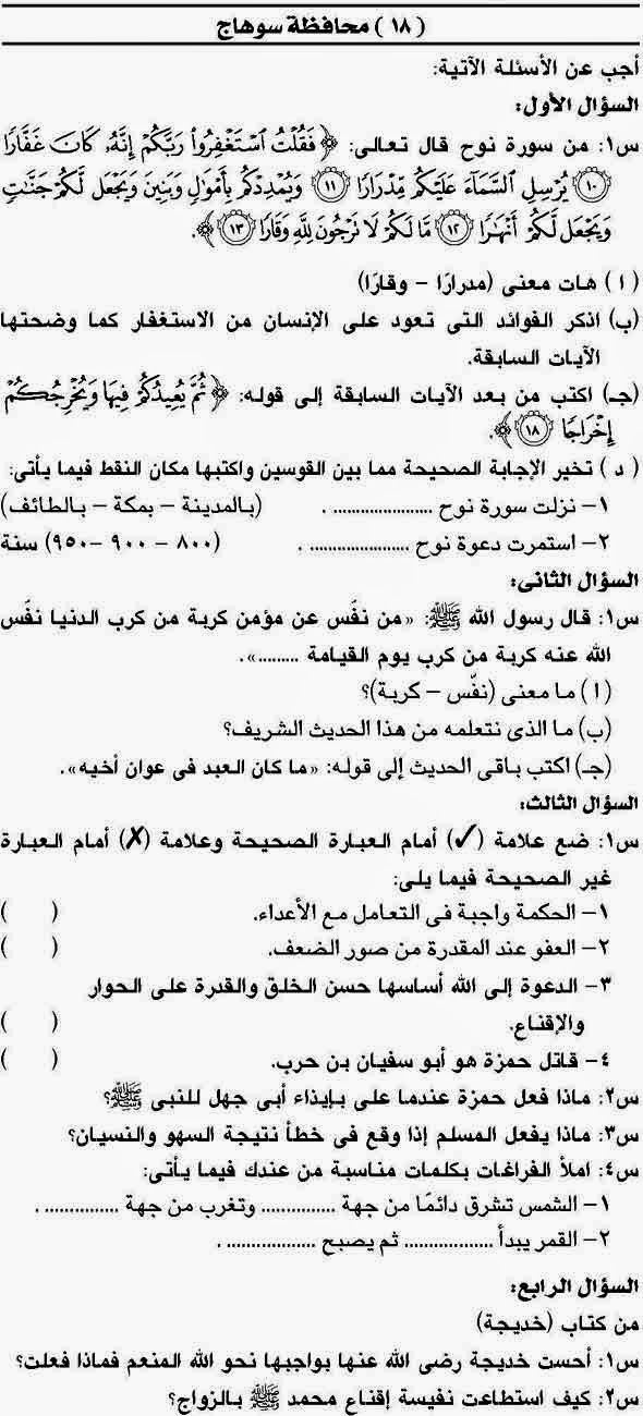 امتحان الدين محافظة سوهاج للسادس الإبتدائى نصف العام RLA06-18.jpg