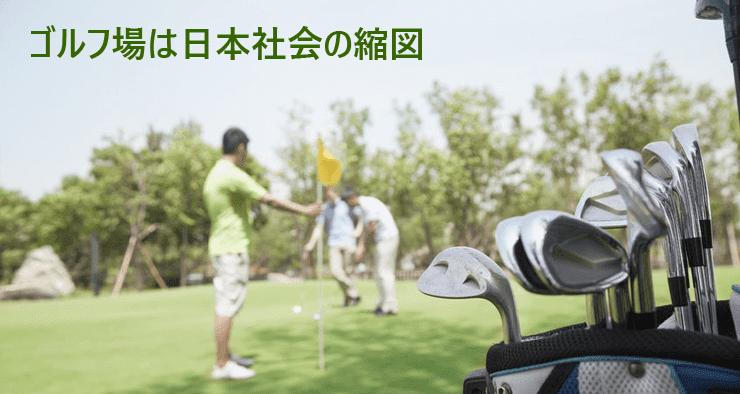 ゴルフ衰退