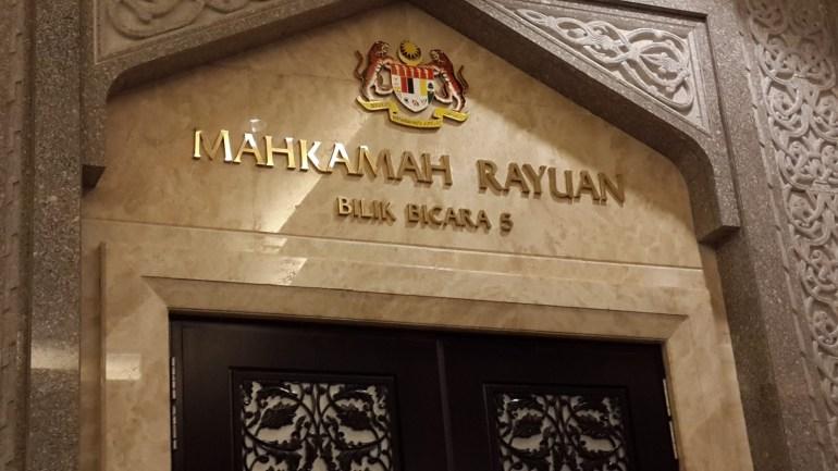 Mahkamah Rayuan