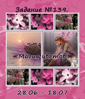 Задание №139. Магия цветов.