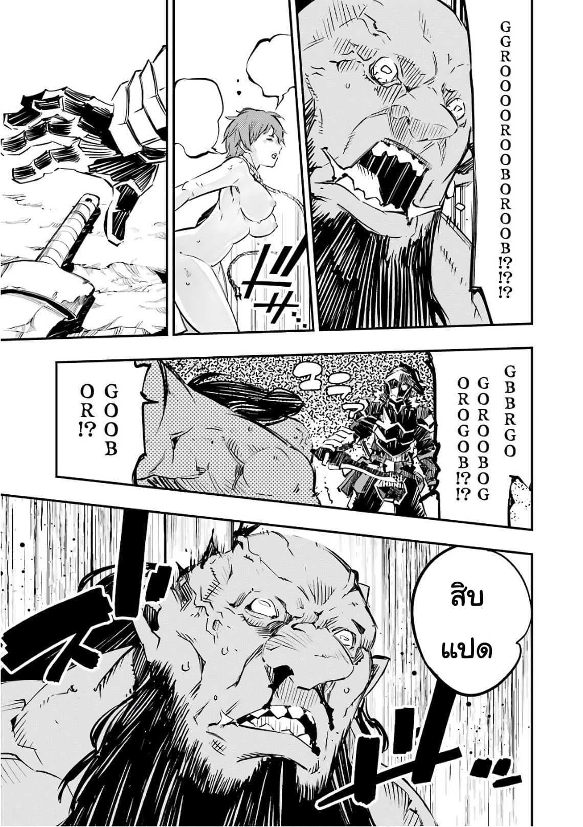 อ่านการ์ตูน Goblin Slayer Brand New Day ตอนที่ 4 หน้าที่ 43