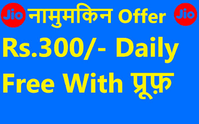 jio rs.300 free recharge