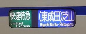 快速特急 芝山千代田行き 3400形側面