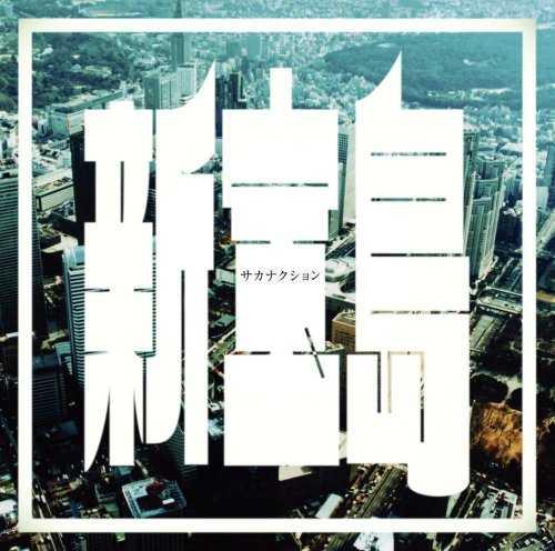 [Single] サカナクション – 新宝島 (2015.09.30/MP3/RAR)