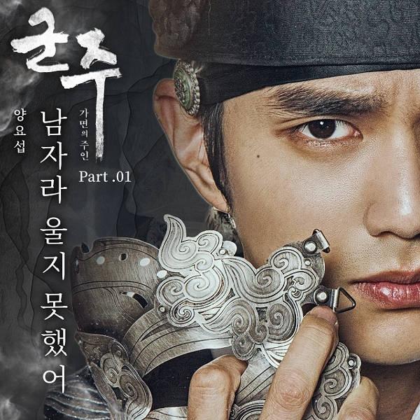 《君主-假面的主人》OST-Part.1-梁耀燮-男人不哭-歌詞