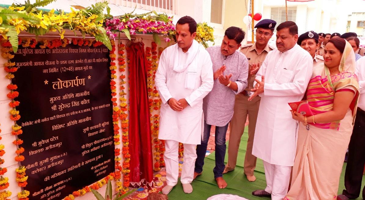 alirajpur news-प्रभारी मंत्री श्री सुरेन्द्रसिंह बघेल ने पुलिस क्वाटर्स का लोकार्पण किया