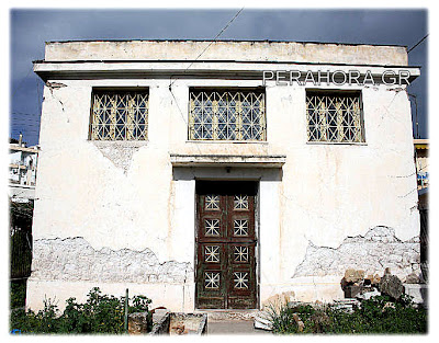 Αποτέλεσμα εικόνας για Μουσείο Περαχώρας