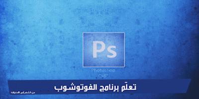 دورات-لتعليم-الفوتوشوب-باللغة-العربية