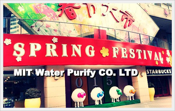 The Chinese shopping mall Celebrate The Traditional Chinese Lunar New Year(The Spring Festival)-1 by MIT Water Purify Professional Team Company Limited