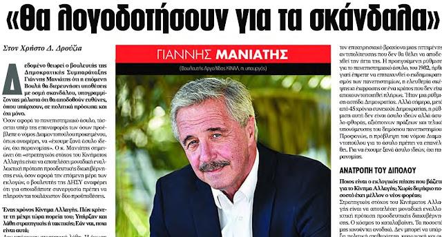 Γ. Μανιάτης: Θα λογοδοτήσουν για τα σκάνδαλα