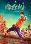 Nakul, Prakash raj, New Upcoming tamil movie Sei Next poster, release date, star cast 2018