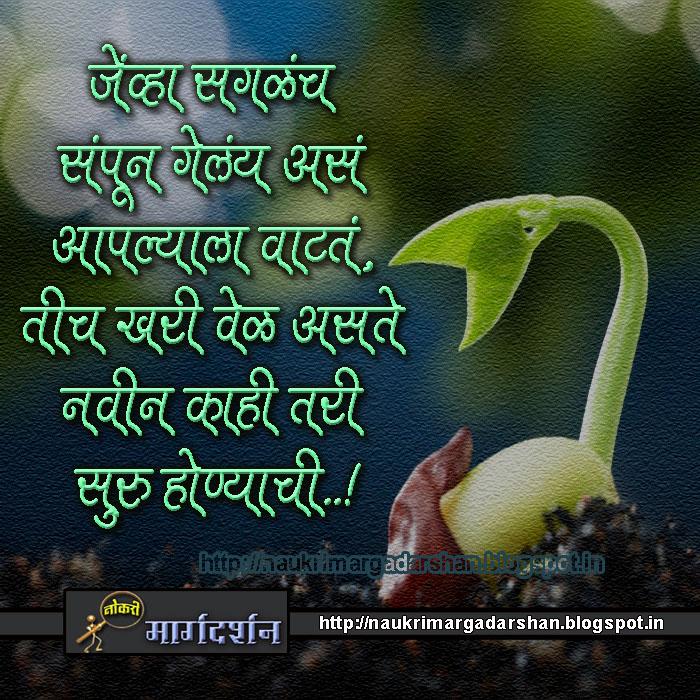 Motivational Marathi Suvichar Naukri Suvichar