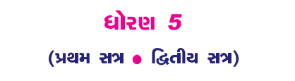 STD 5 SHIKSHAK AVRUTI pdf DOWNLOAD SUBJECT SANGIT and CHITRA