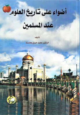 أضواء على تاريخ العلوم عند المسلمين - محمد حسين محاسنة