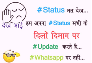 150+ Latest Atutude Status for Whatsapp and Facebook Hindi