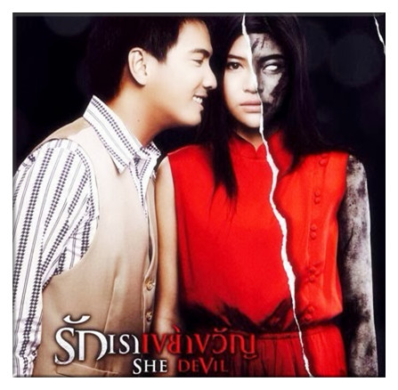 Download Film She Devil 2014 Sub Indo